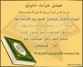 فضل قراءة القرآن -2