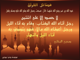فضل قراءة القرآن -4