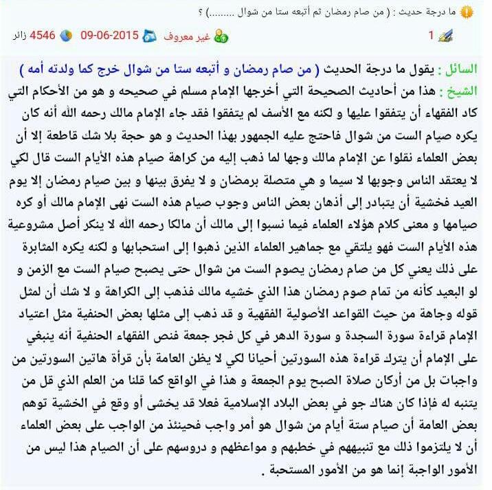 يونيو 2016 – الصفحة 6 – www.Islamic Religion.com